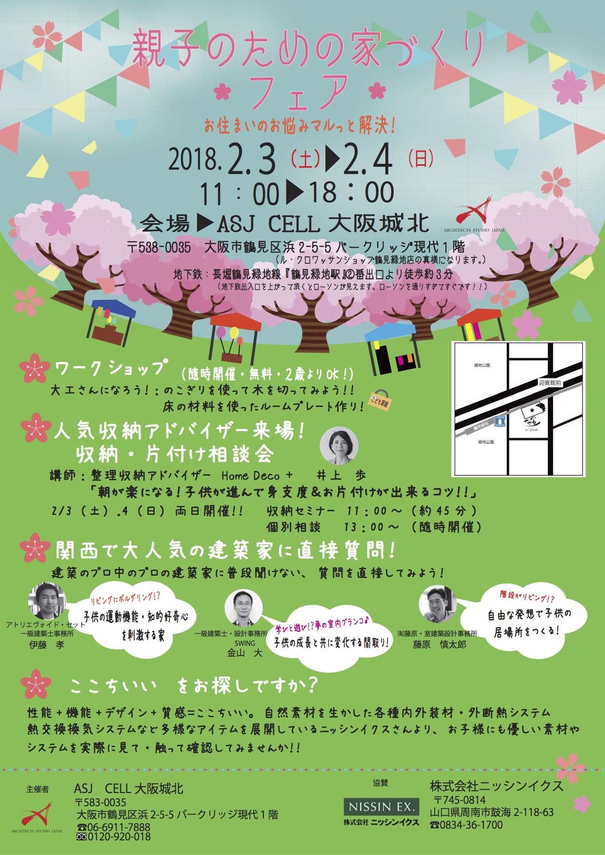 180203-03shirokita